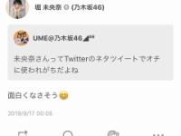 【乃木坂46】堀未央奈がヲタに対して痛烈な一言wwwwwwwww
