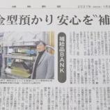 『\岐阜新聞 経済面に大きく掲載/事業可能性評価事業でA評価受賞 注目を集める『補給品BANK』』の画像