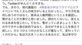【炎上】車椅子クレーマー伊是名夏子「やり方や人格の批判ではなく、自分ができることを教えて欲しい」「いろいろあるけど、私は幸せ」