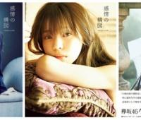 【欅坂46】小林由依1st写真集、タイトルは「感情の構図」表紙も解禁キタ━━━(゚∀゚)━━━!!