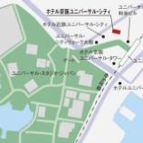 『ジャパン・ホテル・リート投資法人・大阪市からユニバーサル・シティの一部敷地の追加取得を発表』の画像