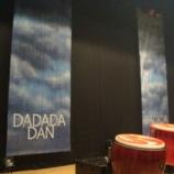 『DADADADAN』の画像