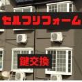 賃貸アパートの鍵交換動画です