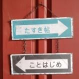 『満員御礼★【開催します】たすき帖ことはじめ講座@三島』の画像