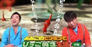 『ピクミン3 デラックス』の体験版と短編アニメ1〜3話が配信開始!よゐこが体験版をプレイする「ピクミンでひっこぬき生活」も公開!