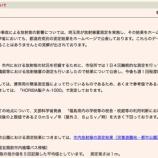 『朝霞市ホームページで朝霞市内の放射線量測定結果が公表されています』の画像