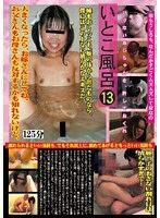 いとこ風呂 13