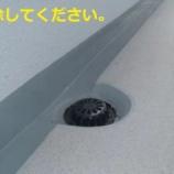 『[実践記8]賃貸管理会社に勉強してほしい(ベランダ排水口)』の画像