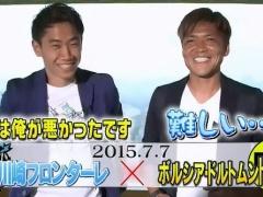 【動画】香川と大久保が7.7のドル×川崎の告知!楽しそうで和むwwww