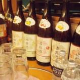 『「健膳美食サロン」薬膳的忘年会 at 神戸元町の居酒屋さん♪』の画像