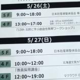『札幌へ出張で行ってました、5月28日29日予約状況についてお知らせです☆』の画像