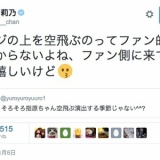 指原莉乃がHKT48横アリのDVD・BDについてツイート