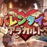 『【ドラガリ】バレンタインの称号一覧!』の画像