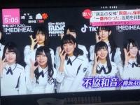 【悲報】日テレ、けやき坂46の写真を誤爆→藤井アナ謝罪