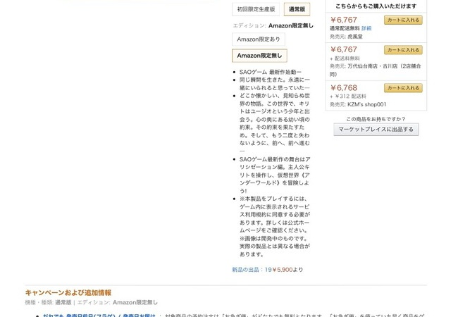 【悲報】新作『SAOアリシゼーション リコリス』、Amazonレビュー☆2.7の評価 どうしてこうなった