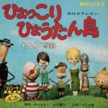 『【#ボビ伝60】前川陽子とひばり児童合唱団『ひょっこりひょうたん島』動画! #ボビ的記憶に残る歌』の画像
