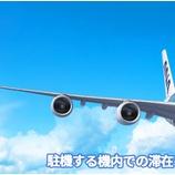 『【ANAトラベラーズ】10月10日、10月17日の『レストラン FLYING HONU』受付開始!』の画像