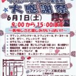 『ファンシーフーズの工場直売大感謝祭 6月1日(土)開催』の画像