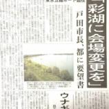 『戸田市・神保国男市長が2020年東京オリンピックボート競技の会場変更を東京都に要望しました』の画像