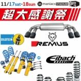 『【17(土)・18(日)】REMUS/Eibach/BILSTEIN超大感謝祭開催!』の画像