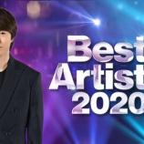 『朗報!!!乃木坂46、今年も『ベストアーティスト2020』出演決定!!!第一弾アーティスト公開へ!!!!!!』の画像