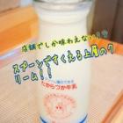 『イートインスペース限定!牛乳に出来たクリーム状の膜をスプーンで食べれる!宝塚牛乳』の画像