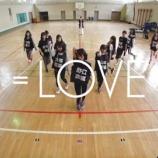 『[動画]2020.06.25 『Documentary of =LOVE』 - episode14 -【CAMEO Camp part2】 / =LOVE(イコールラブ)公式 【イコラブ、指原莉乃】』の画像