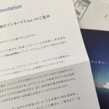 『ユナイテッド航空マイレージプラスセゾンカードのインビテーションが届く』の画像