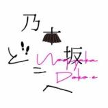 『BINGO!シリーズ完全終了が確定…『NOGIBINGO!』インスタ&ツイッターアカウントがまるまる『乃木坂どこへ』アカウントに…【乃木坂46】』の画像
