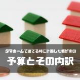 『タマホームで建てる時に計画した我が家の予算とその内訳 見積価格(値段)と費用の話 #13』の画像