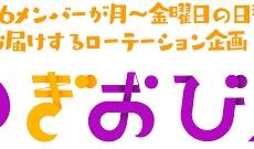 """【乃木坂46】明日の「のぎおび 」 """"新センター"""" キターーーー!!!!!〝454日ぶり〟以来の出演!!!!!"""