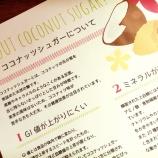 『印刷OK!ココナッツシュガーの効果・効能まとめプリントを作ったよ。│アイハーブセレクト』の画像