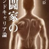 『電子書籍オリジナル第一弾! 『格闘家のセカンドキャリア論』 新田明臣 著 を刊行しました!!』の画像