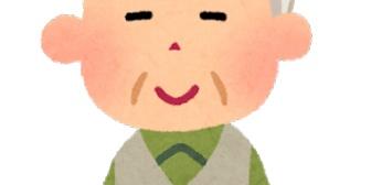 親戚に「純愛の人」って呼ばれてるお爺ちゃんがいるんだけど、実際は純愛でもなくただの無職野郎っていう…