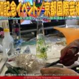『令和記念イベント(5)/京都国際芸術院@令和時代』の画像