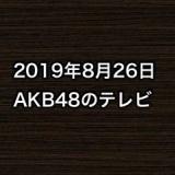 2019年8月26日のAKB48関連のテレビ