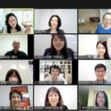 『2020年11月20日(金)開催【第6回】オンライン研究会レポート』の画像