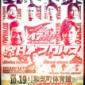 【FC撮影会情報】本日の和気大会(17:00〜)のファンクラ...