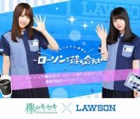 【欅坂46】『欅のキセキ』、ローソンとのコラボイベント開催決定!