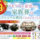 『【新着情報】ファミール熊谷〔事前相談室〕オープン!』の画像