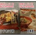 日本産と外国産のインスタント麺を比べてみた!