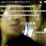 『【動画あり!】ニコ生主nobuがスタバに爆竹を投げ込む瞬間を生放送で配信、マジキチすぎる・・・』の画像