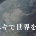 【直前初値予想】 IPO タスキ(2987)