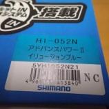 『【仁淀川友釣り準備編】早くも2015鮎用品キタ――――――!!!!』の画像