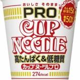 『【コンビニ:カップラーメン】日清 カップヌードル PRO 高たんぱく&低糖質』の画像