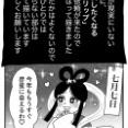 【PR】LCラブコスメさんのキスしたくなるリップ「ヌレヌレ」のPR漫画を描きましたって話