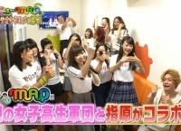 指原莉乃、女子高校生と一緒にカラオケで「恋チュン」を歌う