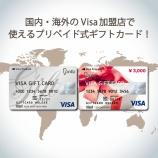『[朗報]WAONで新幹線の切符が買える「バニラVISAカード」の手数料撤廃!入金額がそのままチャージされます。』の画像