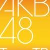 【速報】 AKB48運営会社が「TPE48」の契約解消 「AKB48 Team TP」発足へwwwwwwwwwwwwwwwwwwww