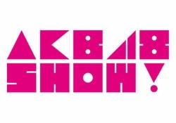 【AKB48】AKB48SHOWの最終回は●●●企画に決定wwwwww